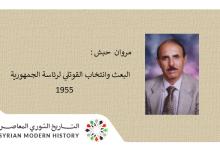 صورة مروان حبش: البعث وانتخاب القوتلي لرئاسة الجمهورية عام 1955