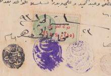 صورة بيان من مختار الحي في اللاذقية حول وفيَّات أبناء عبد الله العجَّان عام 1931