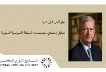 صورة نيقولاس فان دام : تحليل إحصائي لمؤسسات السلطة السياسية السورية 1961- 1995