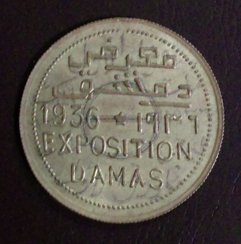 تذكار معرض دمشق عام 1936