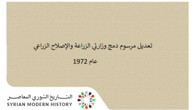 صورة تعديل مرسوم دمج وزارتي الزراعة والإصلاح الزراعي عام 1972