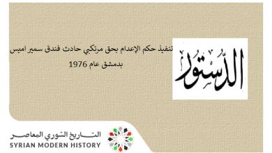 صورة صحيفة الدستور 1976 – تنفيذ حكم الإعدام بحق مرتكبي حادث فندق سمير اميس بدمشق