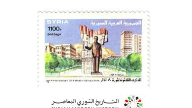 صورة طوابع سورية 1993 – ذكرى ثورة الثامن من آذار