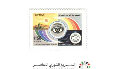 صورة طوابع سورية 1993 – جمعية طب العيون ومؤتمر طب العيون