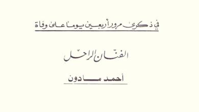 صورة كلمة وزارة الثقافة بمناسبة مرور أربعين يوم على وفاة الفنان أحمد مادون