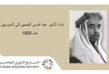 صورة نداء الأمير عبد الله بن الحسين إلى السوريين عام 1920