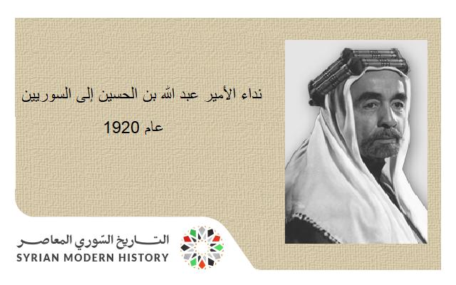 نداء الأمير عبد الله بن الحسين إلى السوريين عام 1920