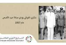 صورة شكري القوتلي يؤدي صلاة عيد الأضحى عام 1957