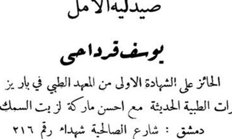 صورة دمشق 1933- إعلان صيدلية الأمل لصاحبها يوسف قرداحي