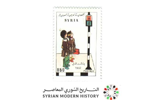 صورة طوابع سورية 1992 – يوم المرور العالمي