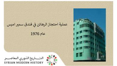 صورة احتجاز الرهائن في فندق سمير اميس بدمشق 1976