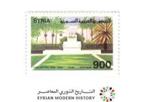 صورة طوابع سورية 1992 – عيد الجلاء