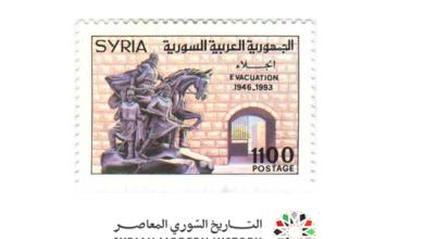 صورة طوابع سورية 1993  – عيد الجلاء