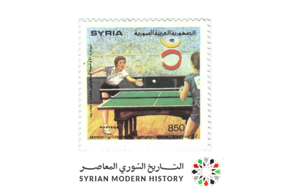 صورة طوابع سورية 1992 – الدورة الأولمبية للمعاقين عقلياً – مدريد
