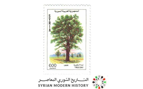 طوابع سورية 1992 - عيد الشجرة