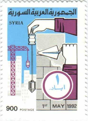 طوابع سورية 1992 - عيد العمال العالمي