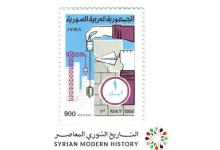 صورة طوابع سورية 1992 – عيد العمال العالمي