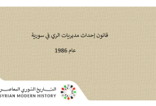 صورة قانون إحداث مديريات الري في سوريةعام 1986