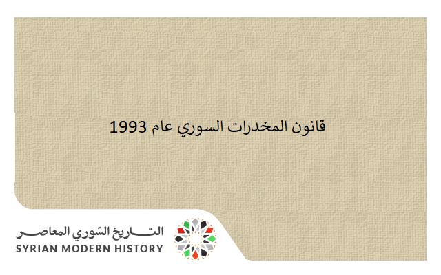 صورة قانون المخدرات السوري عام 1993