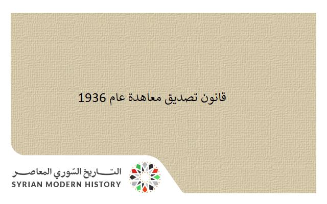 صورة قانون تصديق معاهدة التحالف والصداقة بين الحكومتين الفرنسية والسورية 1936