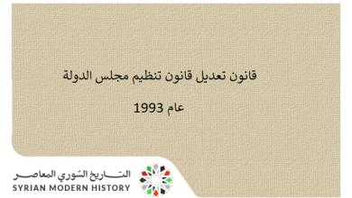 صورة قانون تعديل قانون تنظيم مجلس الدولةعام 1993