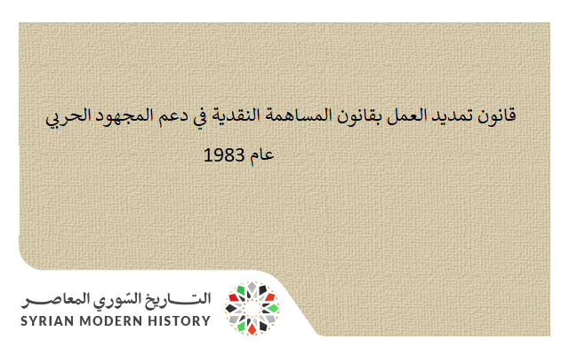 صورة قانون تمديد العمل بقانون المساهمة النقدية في دعم المجهود الحربي عام 1983