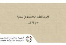 صورة قانون تنظيم الجامعات في سورية عام 1975