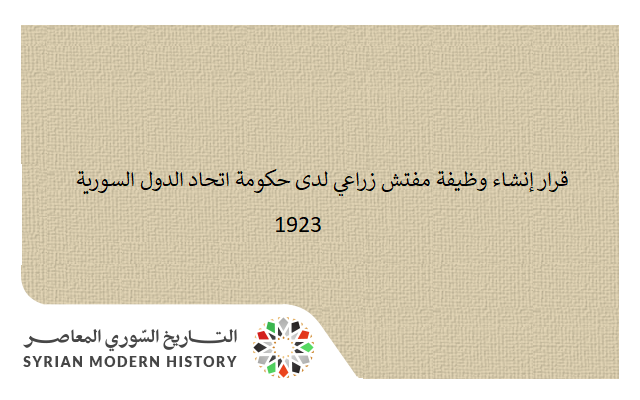 صورة قرار إنشاء وظيفة مفتش زراعي لدى حكومة اتحاد الدول السورية 1923