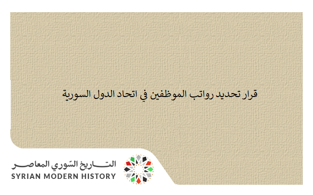 صورة قرار تحديد رواتب الموظفين في اتحاد الدول السورية 1923