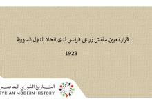 صورة قرار تعيين مفتش زراعي فرنسي لدى اتحاد الدول السورية 1923