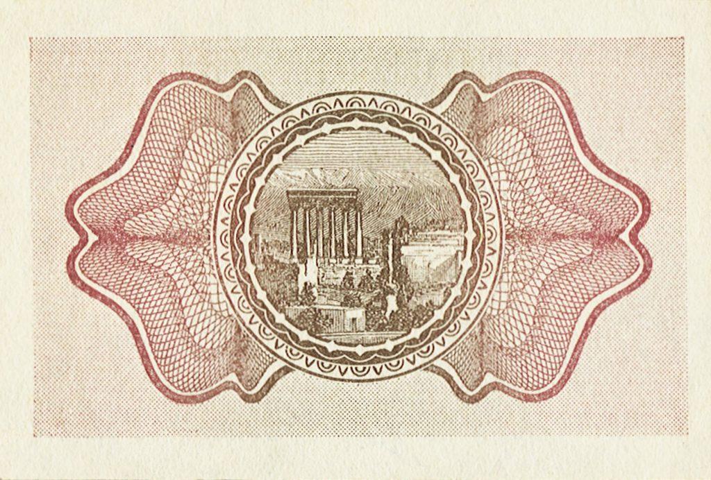 النقود والعملات الورقية السورية 1920 – قرش سوري