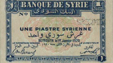 صورة النقود والعملات الورقية السورية 1920 – قرش سوري