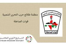 صورة منظمة طلائع حرب التحرير الشعبية – قوات الصاعقة