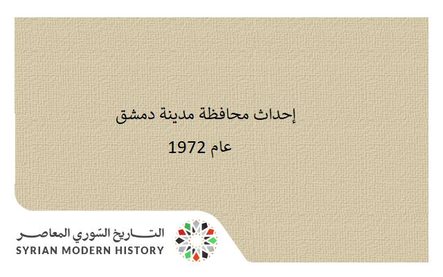 صورة مرسوم إحداث محافظة مدينة دمشق عام 1972