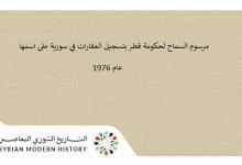 صورة مرسوم السماح لحكومة قطر بتسجيل عقاراتها في سورية على اسمها عام 1976