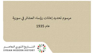 صورة مرسوم تحديد إعانات رؤساء العشائر في سورية عام 1935