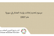 صورة مرسوم تحديد إعانات رؤساء العشائر في سورية عام 1937