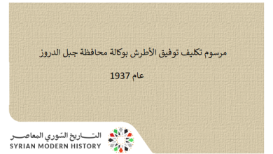 صورة مرسوم تكليف توفيق الأطرش بوكالة محافظة جبل الدروز عام 1937