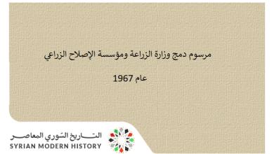 صورة مرسوم دمج وزارة الزراعة ومؤسسة الإصلاح الزراعي بوزارة واحدة عام 1967