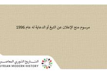 صورة مرسوم منع الإعلان عن التبغ أو الدعاية له عام 1996