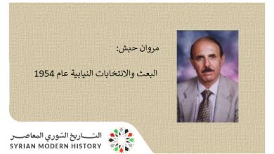 صورة مروان حبش: البعث والانتخابات النيابية عام 1954