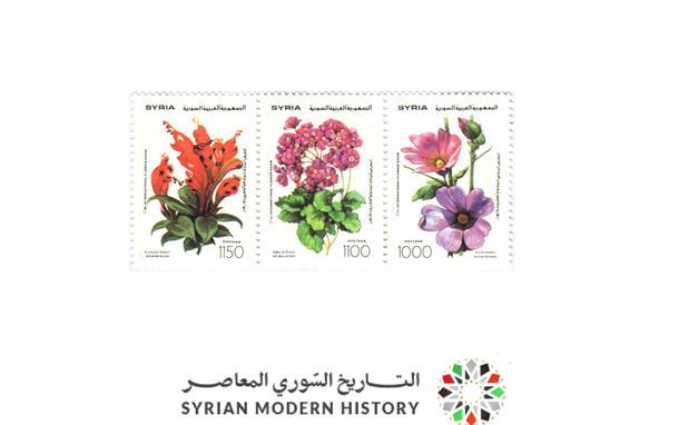 صورة طوابع سورية 1993 – معرض الزهور الدولي