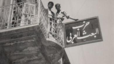 صورة مقر حزب البعث العربي في حي الجميلية بحلب عام 1950م