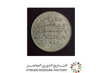 صورة تذكار معرض دمشق عام 1936