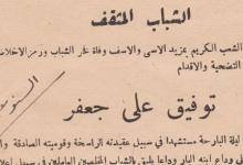صورة نعوة الشباب المثقف في اللاذقية لـ (توفيق بن علي بن أحمد جعفر  الملقَّب بـِ  السنوسي)
