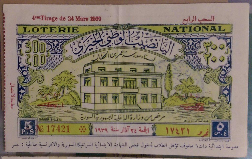 يانصيب خيري لبناء مدرسة عمر بن الخطاب بدمشق عام 1939