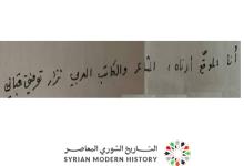صورة نص وصية الشاعر نزار قباني بخط اليد