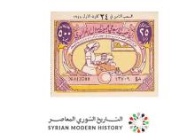 صورة يانصيب الهلال الأحمر السوري – السحب الثامن عام 1948