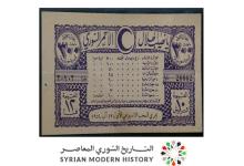صورة يانصيب الهلال الأحمر السوري – السحب الأول عام 1954