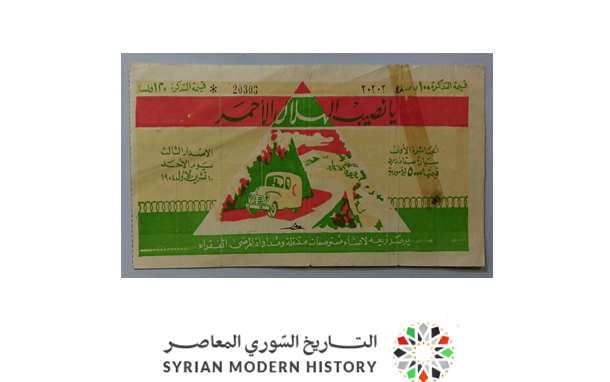 صورة يانصيب الهلال الأحمر السوري – السحب الثالث عام 1954